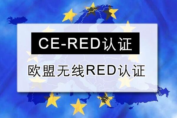 RED认证
