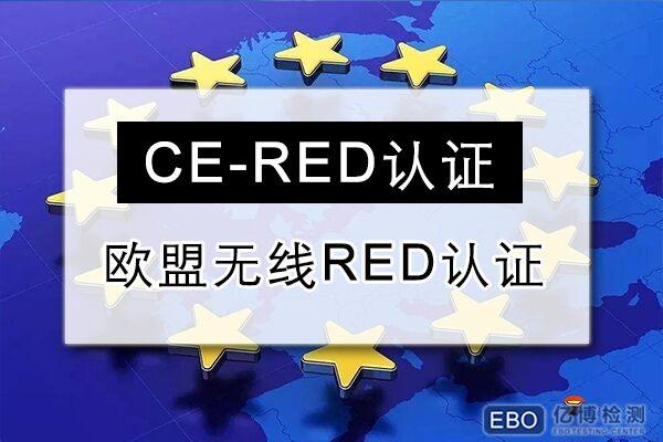 无线路由器CE-RED认证